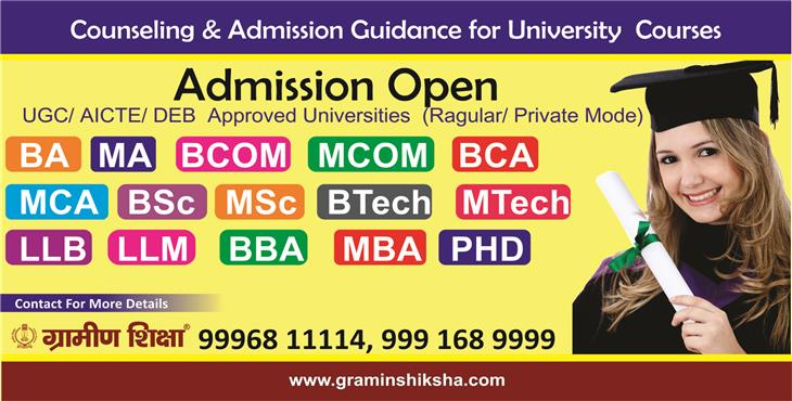 Gramin Shiksha-Apply For PMGDISHA,COMPUTER COURSES,YOGA, NTT